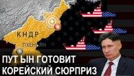 Російську армію стягують до кордонів Північної Кореї