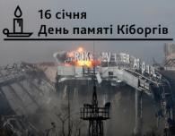 Пам'ятаємо:  242 дні героїчної оборони, 200 убитих, півтисячі поранених