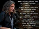 3 роки без Кузьми Скрябіна. Як живе пам'ять про нього