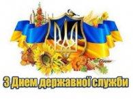 23 червня святкують День державного службовця