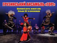 Хто хоче до запальних грузинів: у Луцьку - розіграш квитків на концерт ансамблю «GORI»
