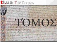 «Томос» визнали словом року 2018