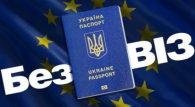 Куди українці можуть їхати без віз (перелік)