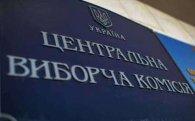 «Вибере мене»: офіційно зареєстрували 22 охочих стати президентом України