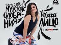 В Росії під час рекламної кампанії Reebok жінкам пропонували сісти «на чоловіче обличчя» (фото)
