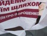 Проти Порошенка: невідомий у Луцьку порізав агітнамет президента