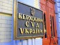 «Замінували» Верховний Суд України