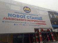 За 5 років у Львові можуть збудувати метро