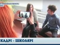 На Франківщині старшокласники знімають шкільне реаліті