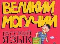 Російська мова на Волині ріже слух, – глава ОДА