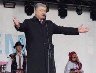 У Рівне їде Порошенко з концертом