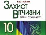 Судяться з учителем, який викрив антиукраїнські ляпи у шкільному підручнику