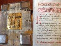 На Рівненщині хочуть повернути в Україну Нобельське Євангеліє