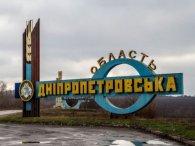 Суд дозволив перейменувати Дніпропетровську область
