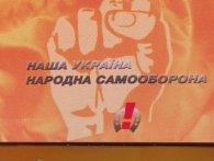 На Львівщині й досі «агітує» білборд із виборів 2007 року (фото)