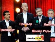 Нові фотожаби: як українці сприймають Зеленського