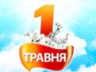 День праці: як це свято відзначають в Україні