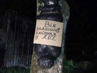 У лісі під Дніпром еко-активісти розвісили на деревах «трупи» (фото)