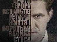 З'явився трейлер скандального фільму про Василя Стуса «Заборонений» (відео)