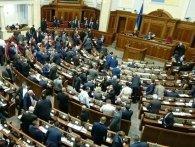 Верховна Рада: коаліція припинила діяльність