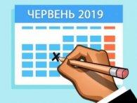 У червні 2019 в українців буде 12 вихідних