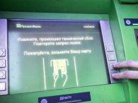 У Приватбанку глобальний збій: клієнти не могли розплатитися карткою, а також зняти гроші в терміналах