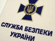 Голова СБУ та його команда подали у відставку