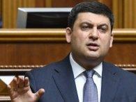 Верховна Рада не відправила Гройсмана у відставку