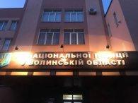 У Луцьку – пікет під главком поліції (фото)