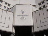 НАБУ: Конституційний суд узаконив розкрадання бюджету
