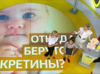 Телеведуча обізвала хворих дітей «ідіотами» і «кретинами»: спалахнув скандал