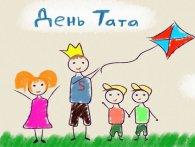 В Україні вперше офіційно відзначають День батька