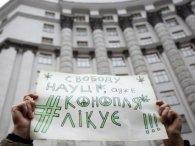 Скільки українців підтримують легалізацію медичної марихуани