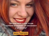 «Girl Power»: візажистка зі Львівщини стала далекобійницею (відео)