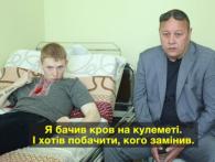 «Кров на кулеметі»: атовець відшукав у лікарні, кого він підмінив біля зброї (відео)