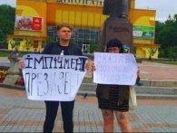 «ЗЕ-правосуддя»: 16-річну дівчину суд визнав винною через плакат «імпічмент президенту»