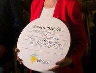 #ВЧИТЕЛЮЙ: українські педагоги встановили рекорд