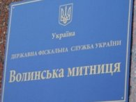 Начальника Волинської митниці оголосили у розшук