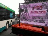 «Захисти власну дружину!»: на Київщині ганьблять медійника Коломойського