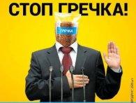 «Рожеві окуляри»: кандидат знайшов оригінальну заміну гречці для підкупу виборців