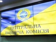 У ЦВК вибори у парламент визнали такими, що відбулися