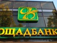 Ощадбанк притиснув Ахметова на 1,5 мільярда гривень