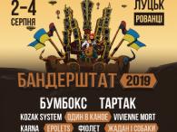 Бандерштат-2019:  музична погодинна афіша на три дні