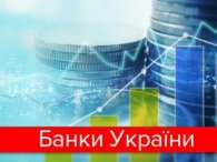 Перші — банки: у Зеленського повідомили про велику приватизацію