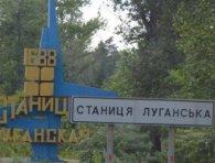 Як Зеленський «здав» бойовикам Станицю Луганську