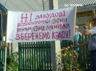У Луцьку люди бунтують проти будівництва трьох висоток (відео)