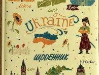 В гіпермаркеті у Києві продавали шкільні щоденники з картою України без Криму