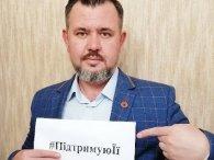 Волинський правозахисник започаткував  чоловічий флешмоб #ПідтримуюЇї