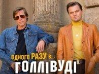 Зірки українського шоу-бізу оцінили картину «Одного разу в Голлівуді» з Ді Капріо та Бредом Піттом (відео)