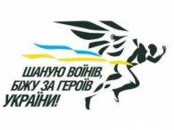 «Поважаю воїнів, біжу за героїв України»: реєструйтеся на всеукраїнський забіг пам'яті загиблих воїнів